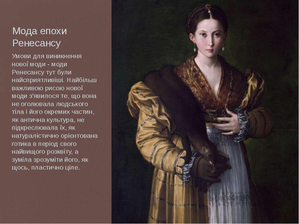 Мода епохи Ренесансу Умови для виникнення нової моди - моди Ренесансу тут бул...