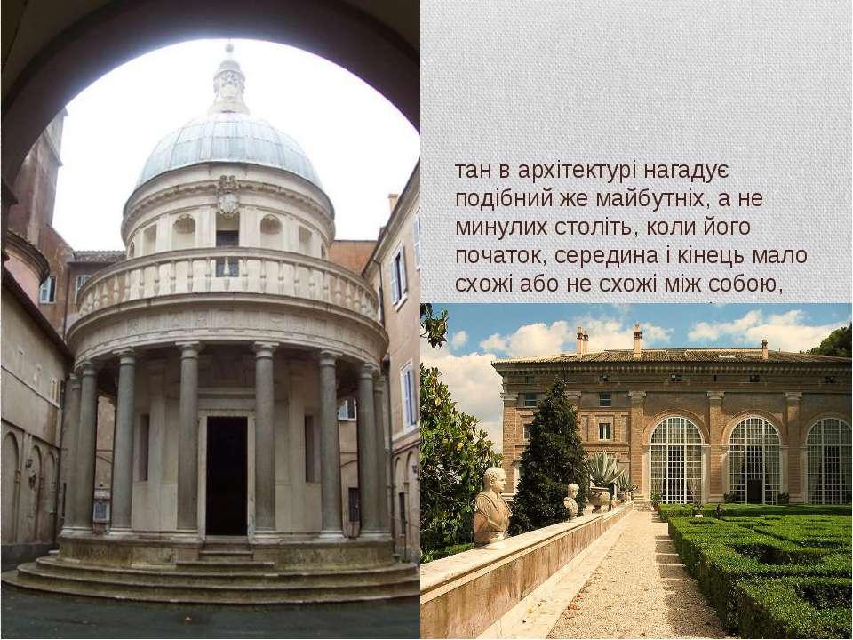 Стан в архітектурі нагадує подібний же майбутніх, а не минулих століть, коли ...