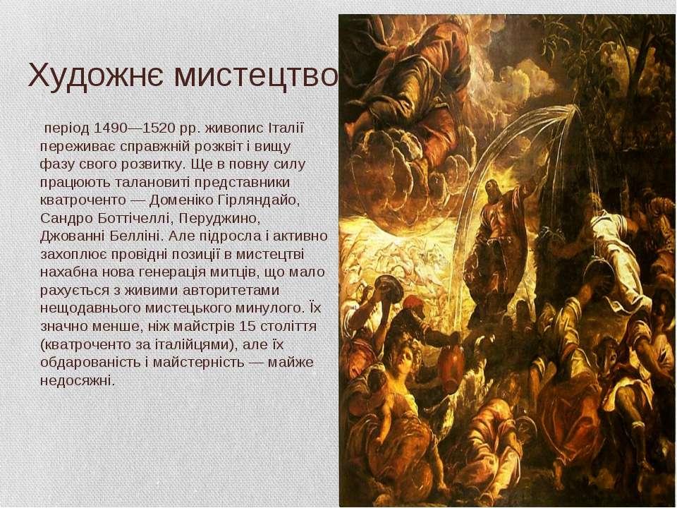 Художнє мистецтво В період 1490—1520 рр. живопис Італії переживає справжній р...