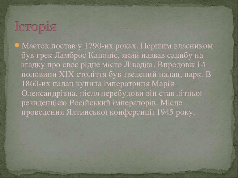 Маєток постав у 1790-их роках. Першим власником був грек Ламброс Кацоніс, яки...