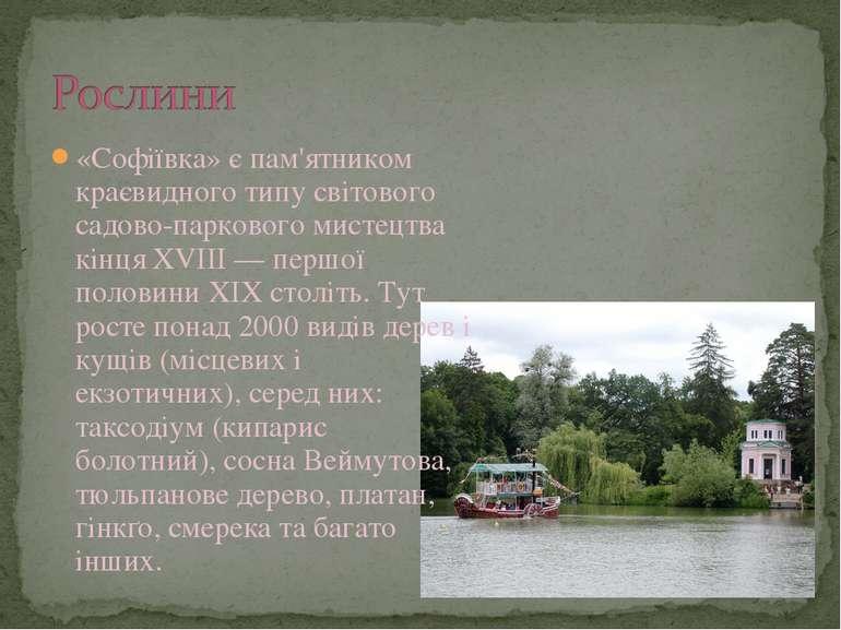 «Софіївка» є пам'ятником краєвидного типу світового садово-паркового мистецтв...