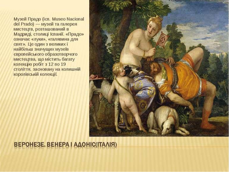 Музей Прадо (ісп. Museo Nacional del Prado) — музей та галерея мистецтв, розт...