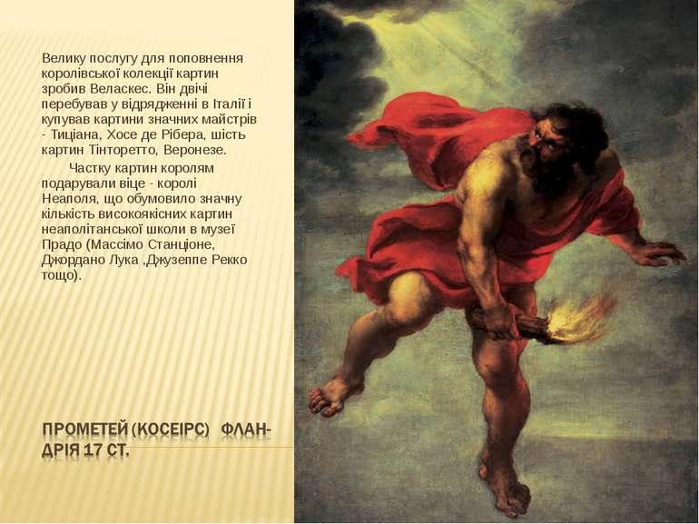 Велику послугу для поповнення королівської колекції картин зробив Веласкес. В...