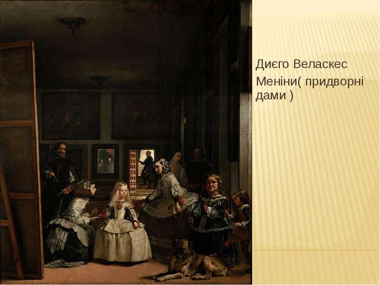 Диєго Веласкес Меніни( придворні дами )