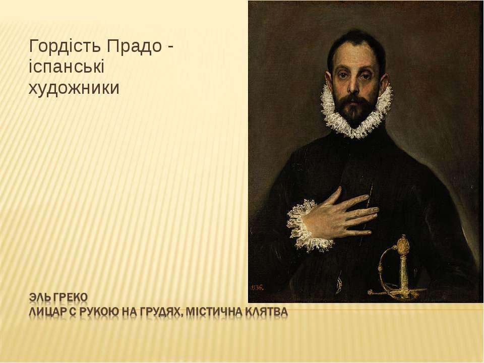 Гордість Прадо - іспанські художники