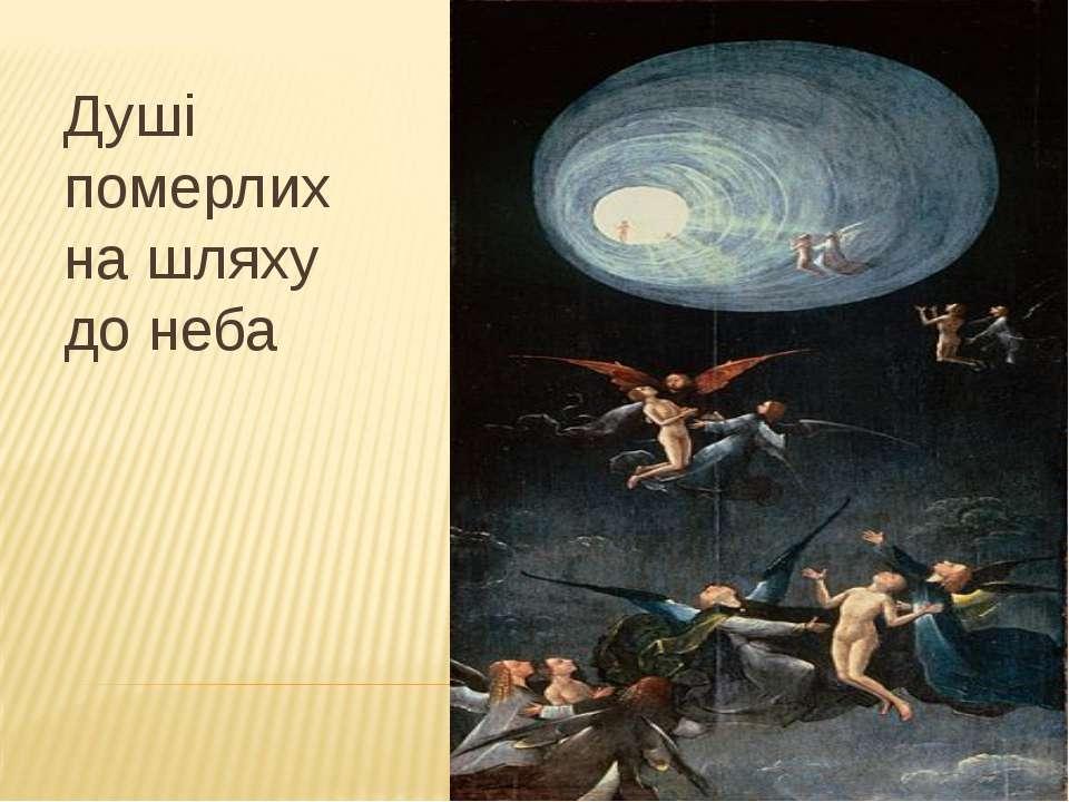 Душі померлих на шляху до неба