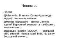 Членство Лідери Allesandro Brannex (Супер-Адаптоід) - андроїд і голова правлі...