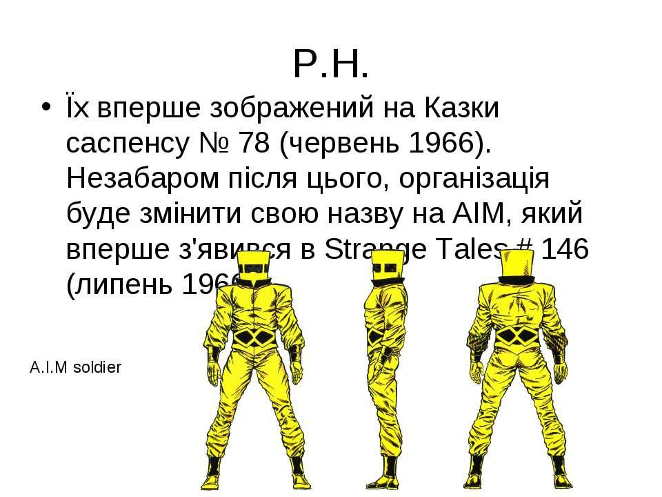 P.H. Їх вперше зображений на Казки саспенсу № 78 (червень 1966). Незабаром пі...