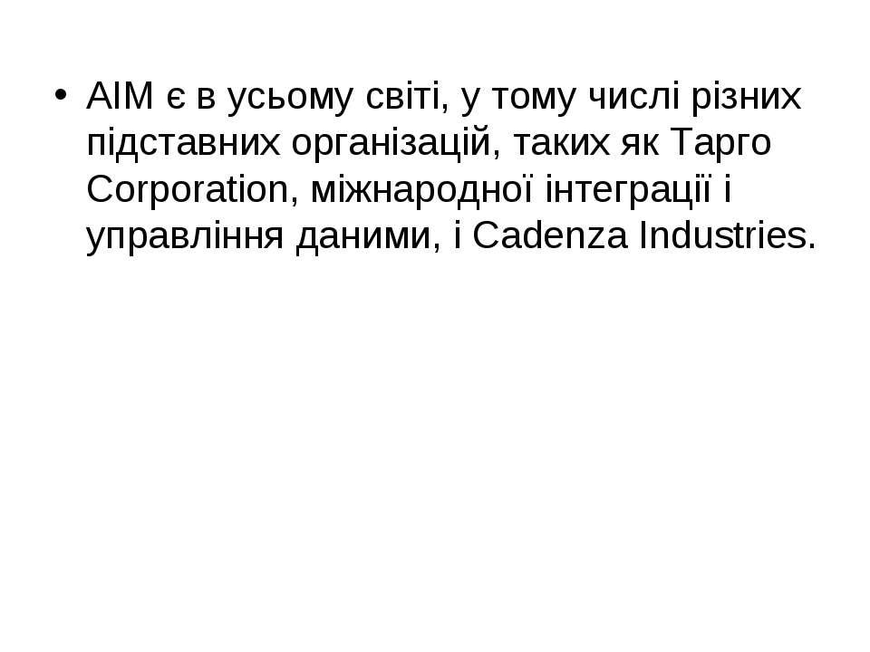 AIM є в усьому світі, у тому числі різних підставних організацій, таких як Та...