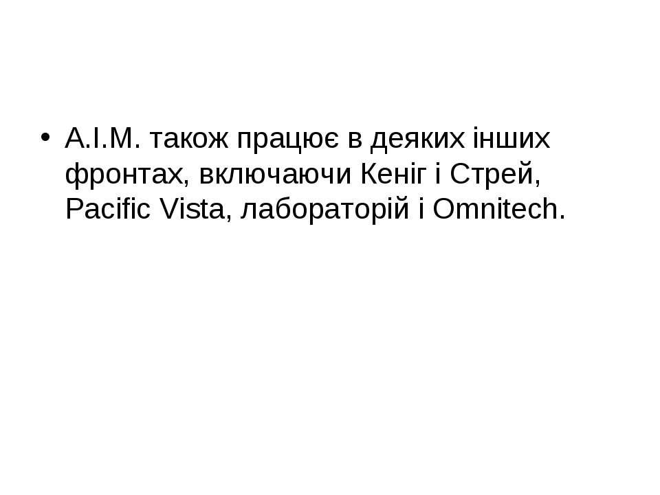 A.I.M. також працює в деяких інших фронтах, включаючи Кеніг і Стрей, Pacific ...