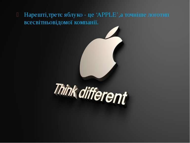 Нарешті,третє яблуко - це 'APPLE',а точніше логотип всесвітньовідомої компанії.