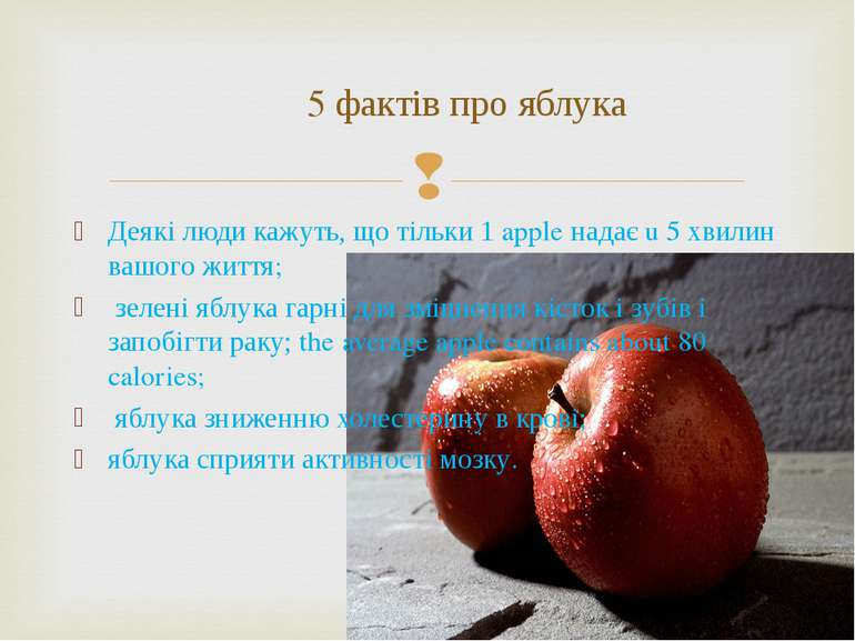 Деякі люди кажуть, що тільки 1 apple надає u 5 хвилин вашого життя; зелені яб...