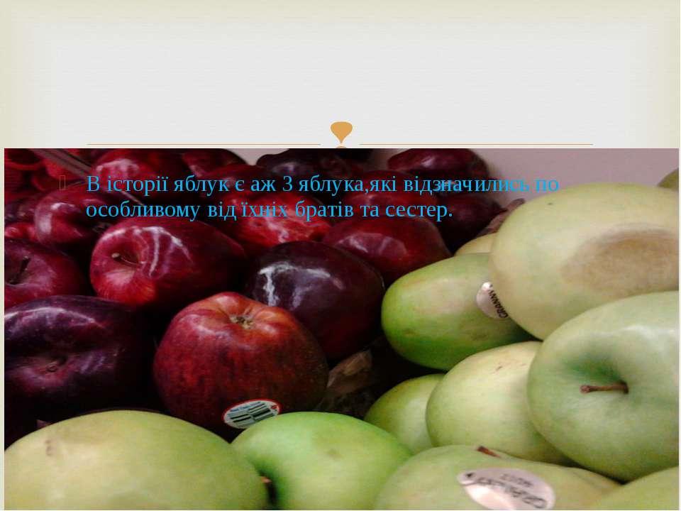 В історії яблук є аж 3 яблука,які відзначились по особливому від їхніх братів...