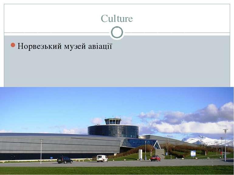 Culture Норвезький музей авіації