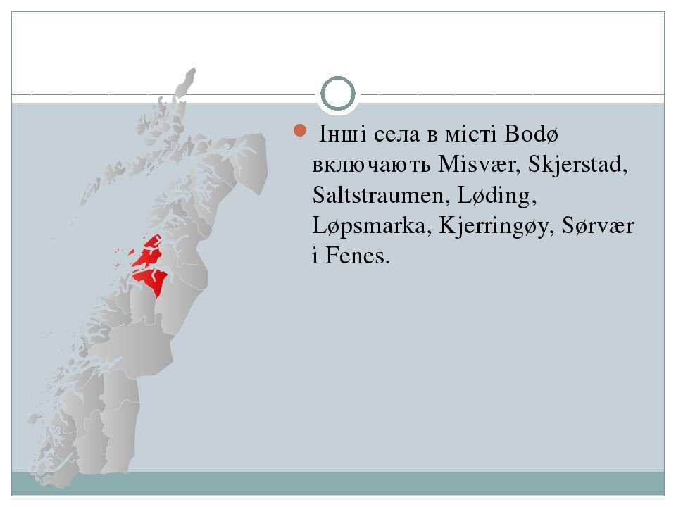 Інші села в місті Bodø включають Misvær, Skjerstad, Saltstraumen, Løding, Løp...