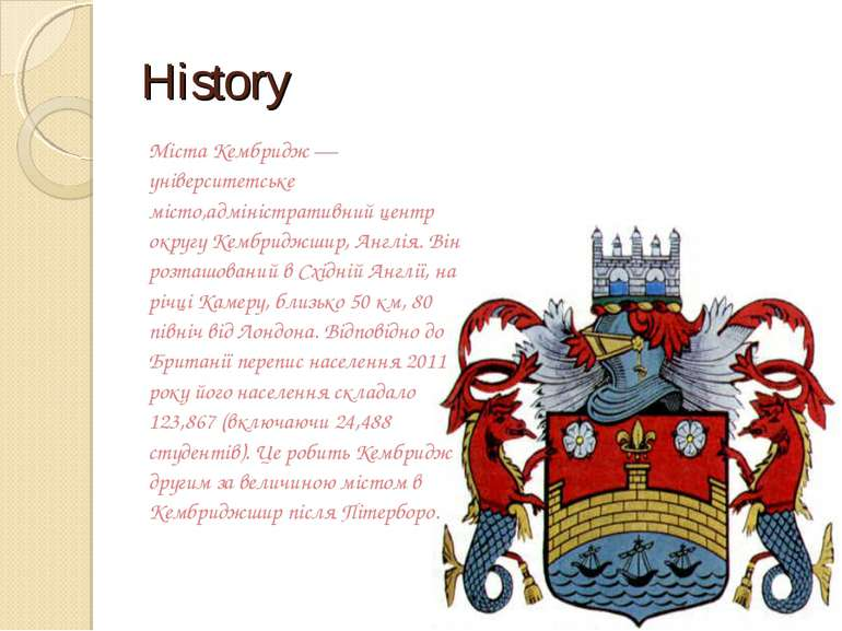 History Міста Кембридж — університетське місто,адміністративний центр округу ...