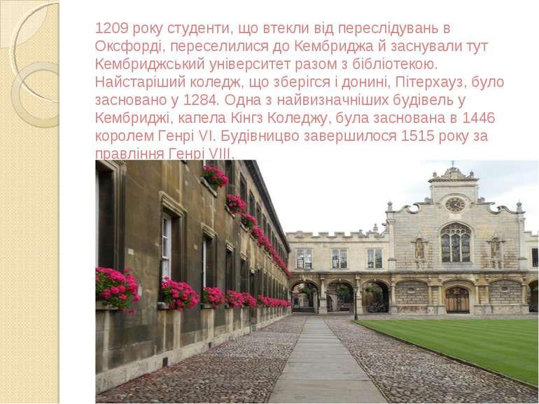 1209 року студенти, що втекли від переслідувань в Оксфорді, переселилися до К...