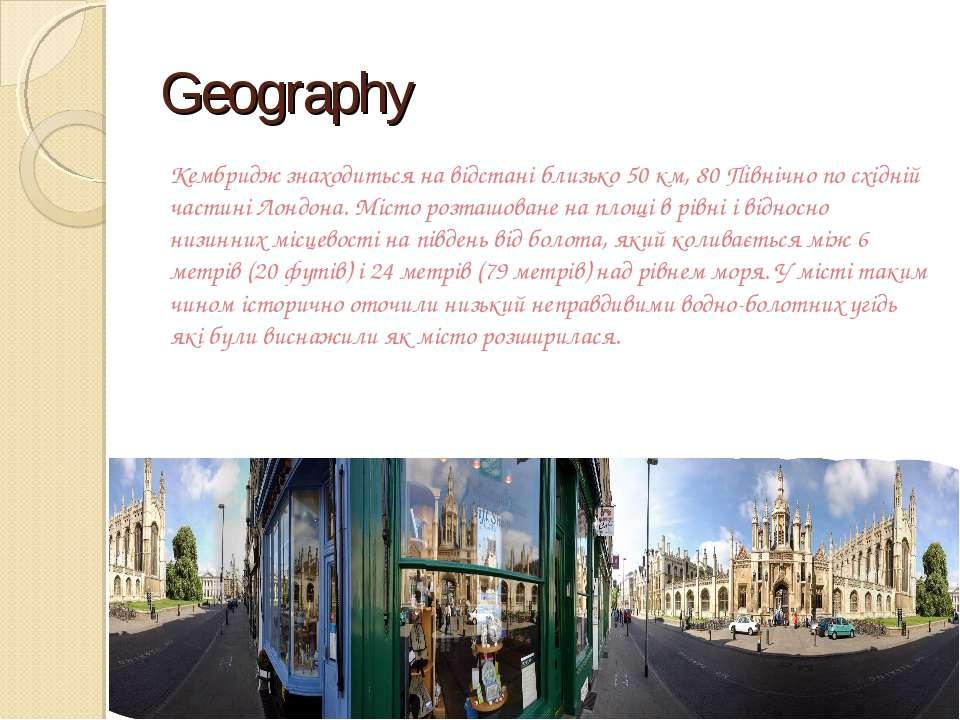 Geography Кембридж знаходиться на відстані близько 50 км, 80 Північно по схід...