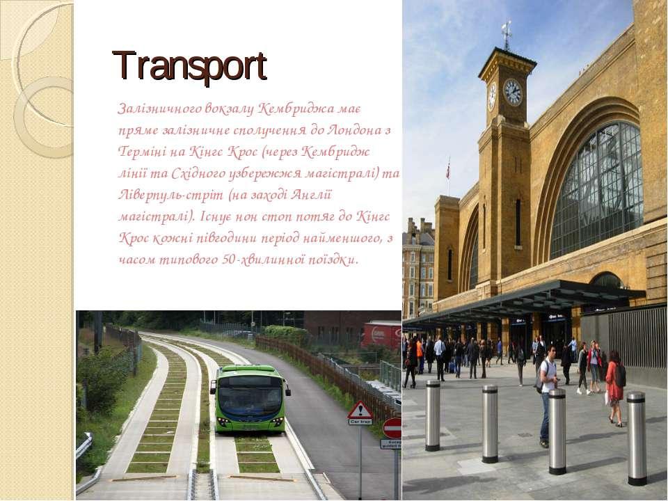 Transport Залізничного вокзалу Кембриджа має пряме залізничне сполучення до Л...