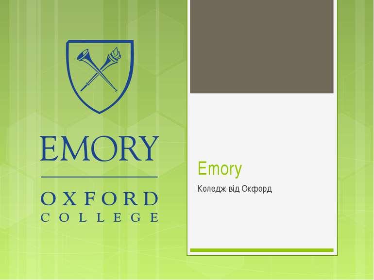 Emory Коледж від Окфорд