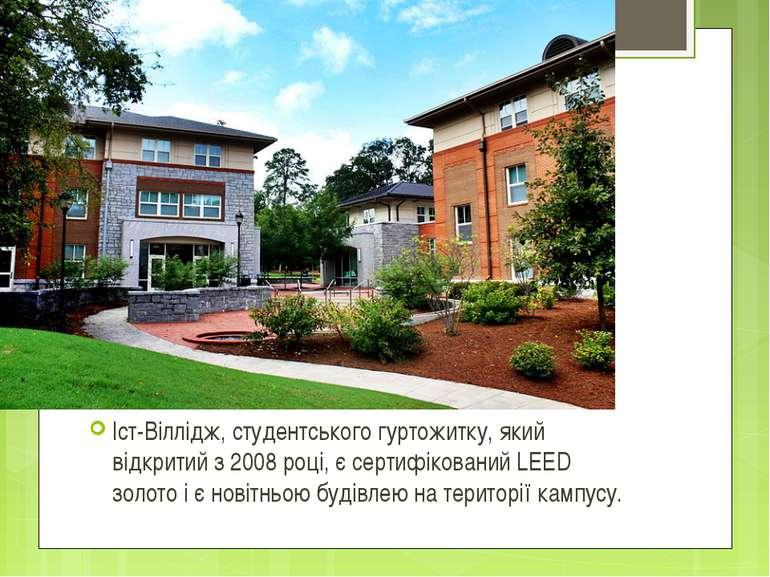 Іст-Віллідж, студентського гуртожитку, який відкритий з 2008 році, є сертифік...