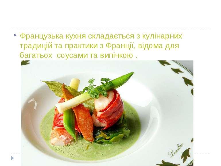 Французька кухня складається з кулінарних традицій та практики з Франції, від...