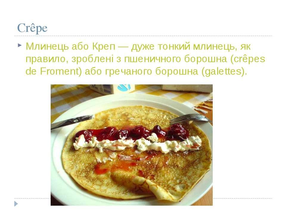 Crêpe Млинець або Креп — дуже тонкий млинець, як правило, зроблені з пшенично...
