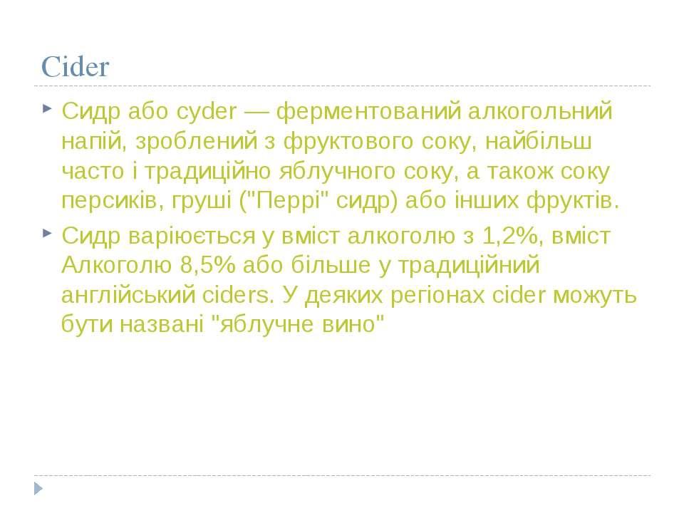 Cider Сидр або cyder — ферментований алкогольний напій, зроблений з фруктовог...