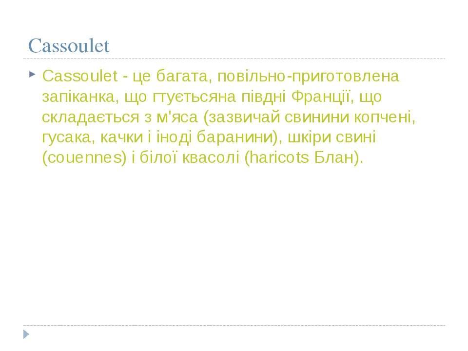 Cassoulet Cassoulet - це багата, повільно-приготовлена запіканка, що гтується...