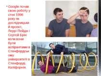 Google почав свою роботу у січні 1996 року як дослідницький проект, Леррі Пей...