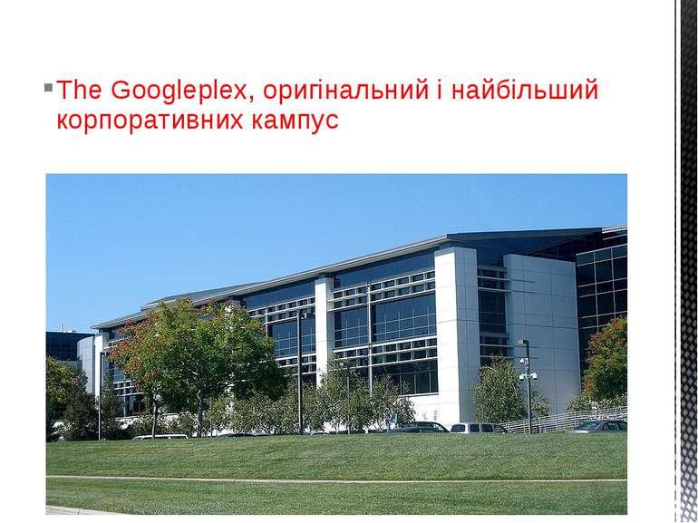 The Googleplex, оригінальний і найбільший корпоративних кампус