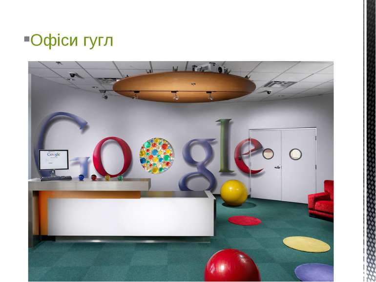 Офіси гугл