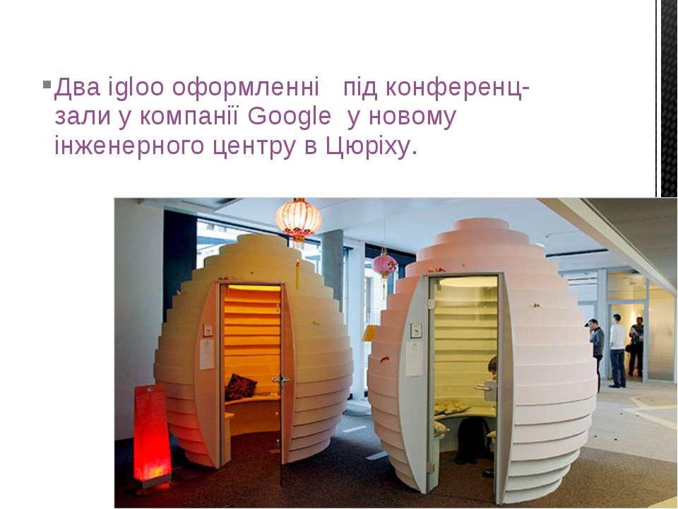 Два igloo оформленні під конференц-зали у компанії Google у новому інженерног...