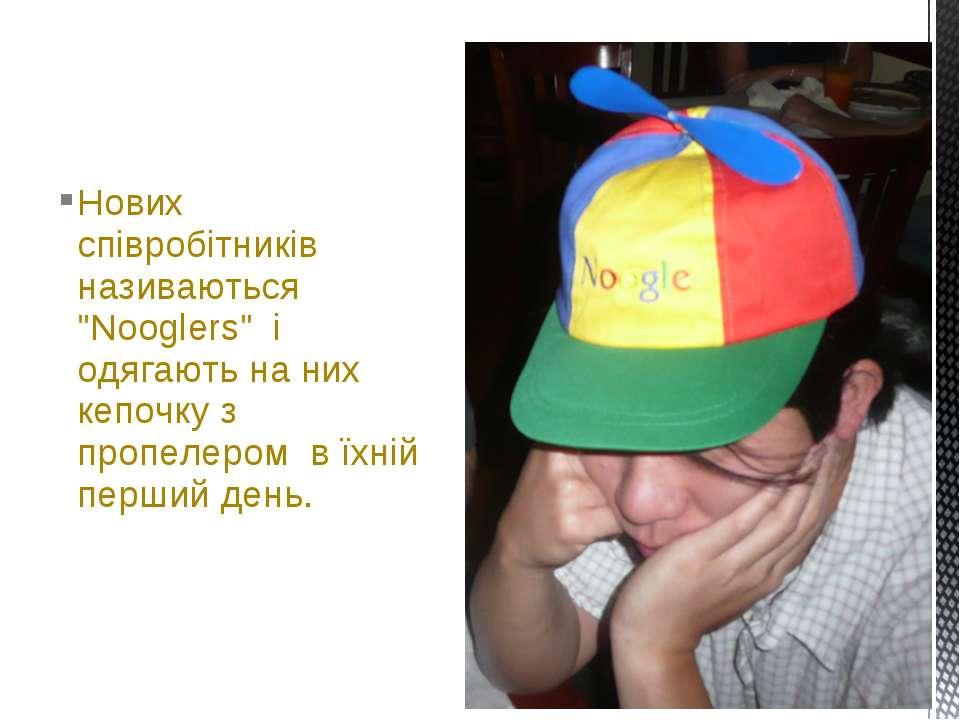 """Нових співробітників називаються """"Nooglers"""" і одягають на них кепочку з пропе..."""