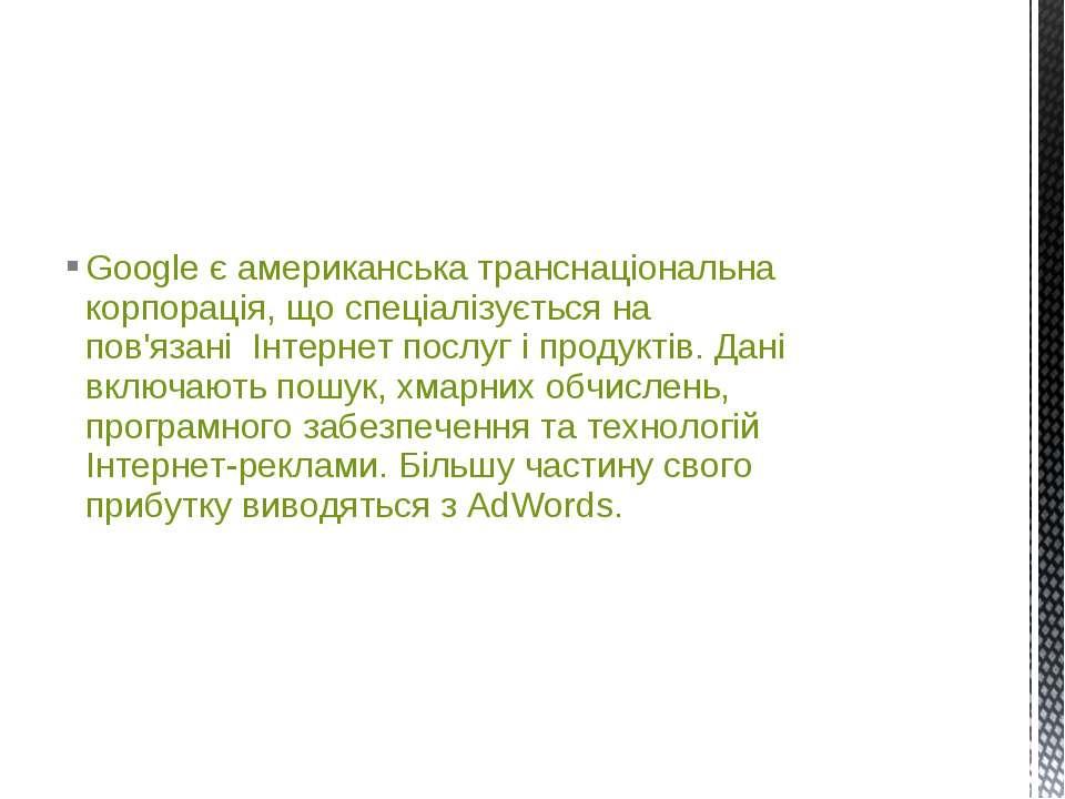 Google є американська транснаціональна корпорація, що спеціалізується на пов'...