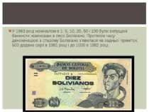 У 1963 році номіналом в 1, 5, 10, 20, 50 і 100 були випущені банкноти номінов...