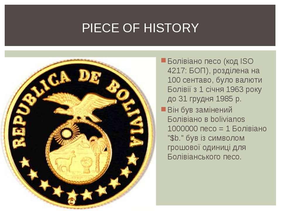 Болівіано песо (код ISO 4217: БОП), розділена на 100 сентаво, було валюти Бол...