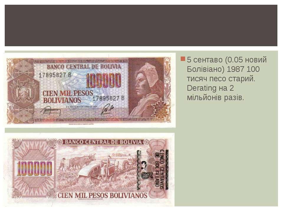 5 сентаво (0.05 новий Болівіано) 1987 100 тисяч песо старий. Derating на 2 мі...