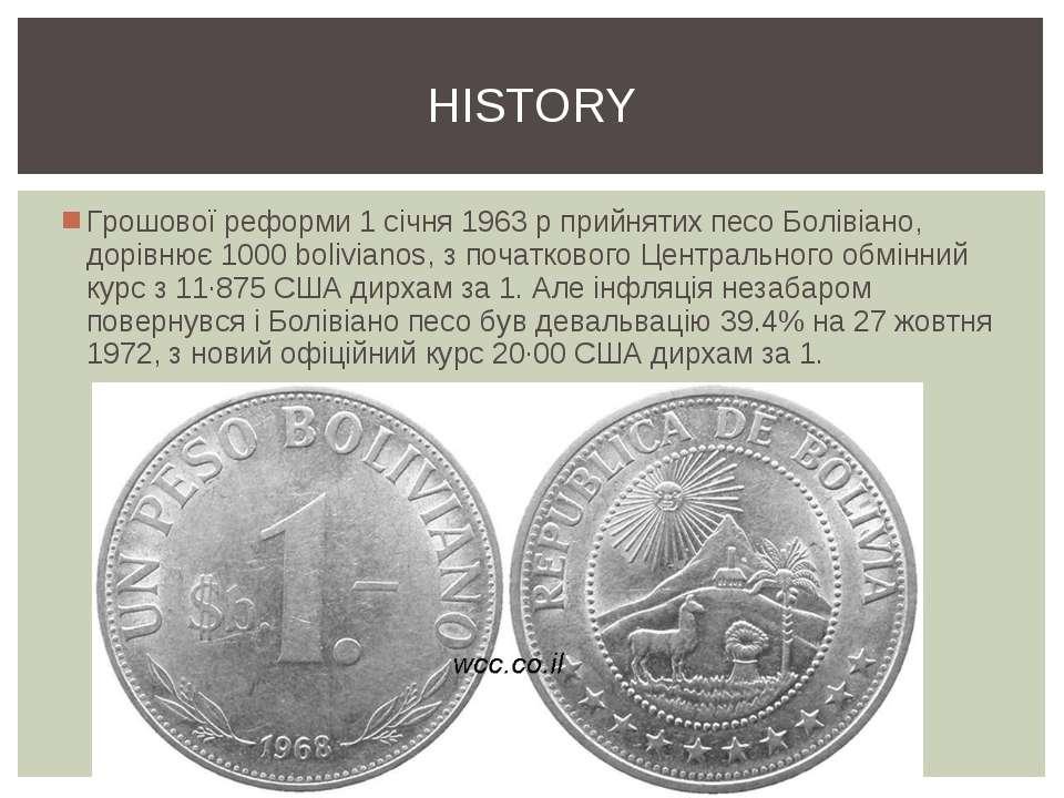 Грошової реформи 1 січня 1963 р прийнятих песо Болівіано, дорівнює 1000 boliv...
