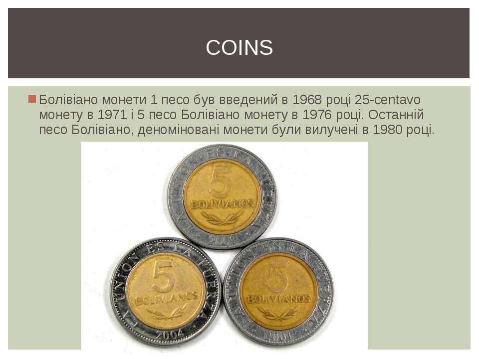 Болівіано монети 1 песо був введений в 1968 році 25-centavo монету в 1971 і 5...