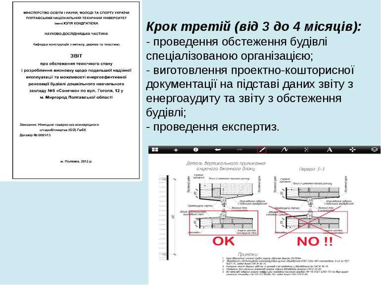 Крок третій (від 3 до 4 місяців): - проведення обстеження будівлі спеціалізов...