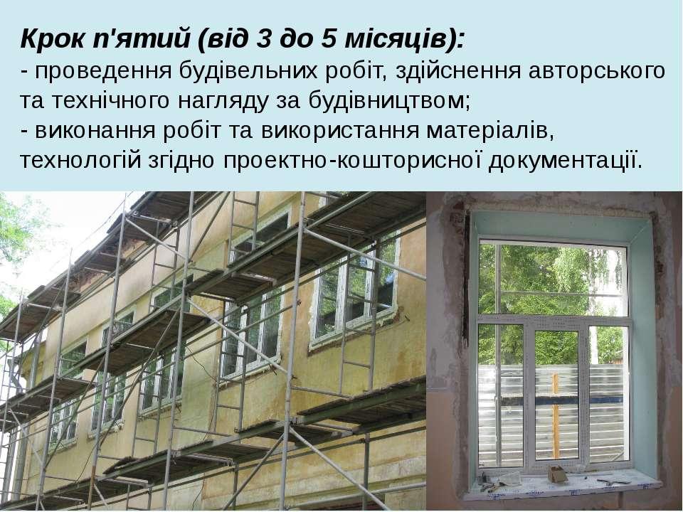 Крок п'ятий (від 3 до 5 місяців): - проведення будівельних робіт, здійснення ...