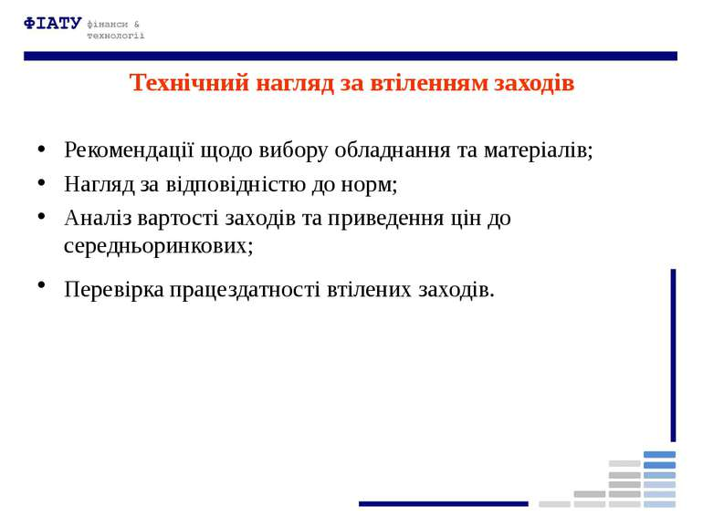 Технічний нагляд за втіленням заходів Рекомендації щодо вибору обладнання та ...