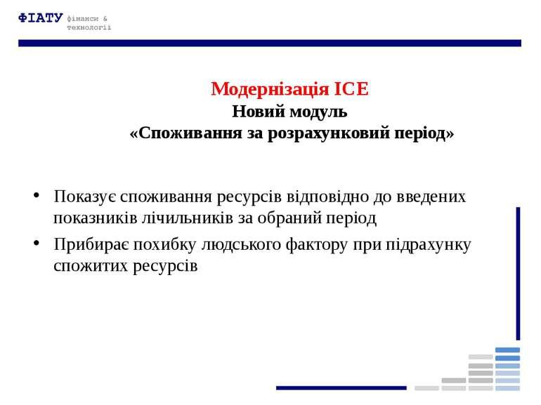 Модернізація ІСЕ Новий модуль «Споживання за розрахунковий період» Показує сп...