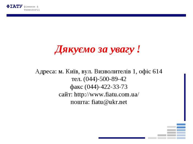 Дякуємо за увагу ! Адреса: м. Київ, вул. Визволителів 1, офіс 614 тел.(044)-...