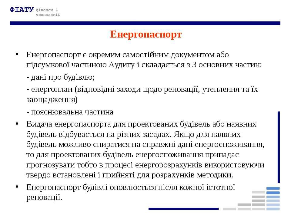 Енергопаспорт Енергопаспорт є окремим самостійним документом або підсумкової ...