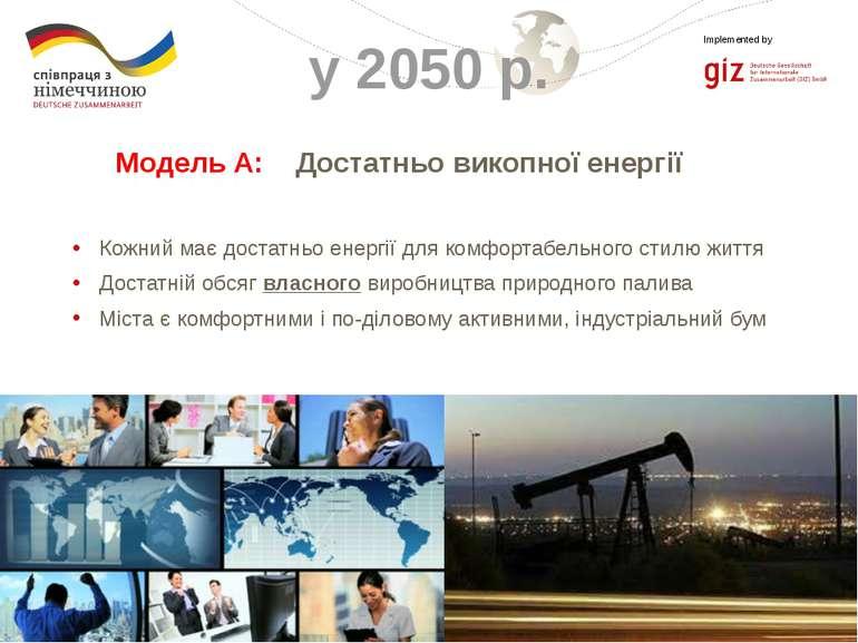EE Conference 2013, Kiev Implemented by Модель A: Достатньо викопної енергії ...
