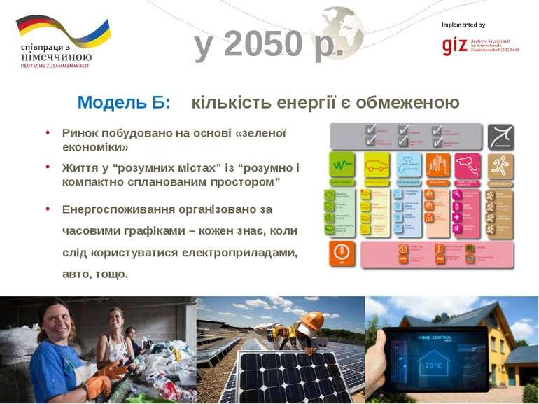 EE Conference 2013, Kiev Implemented by Модель Б: кількість енергії є обмежен...