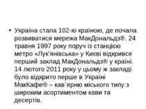 Україна стала 102-ю країною, де почала розвиватися мережа МакДональдз®. 24 тр...