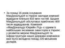 За понад 16 років існування МакДональдз® в Україні заклади компанії відвідали...